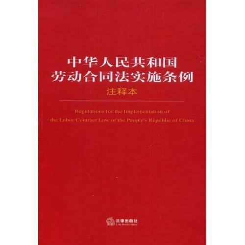 中华人民共和国劳动合同法实施条例(注释本)