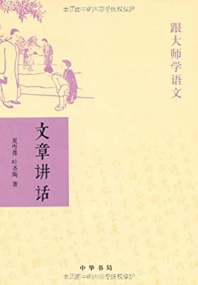 跟大师学语文:文章讲话.pdf