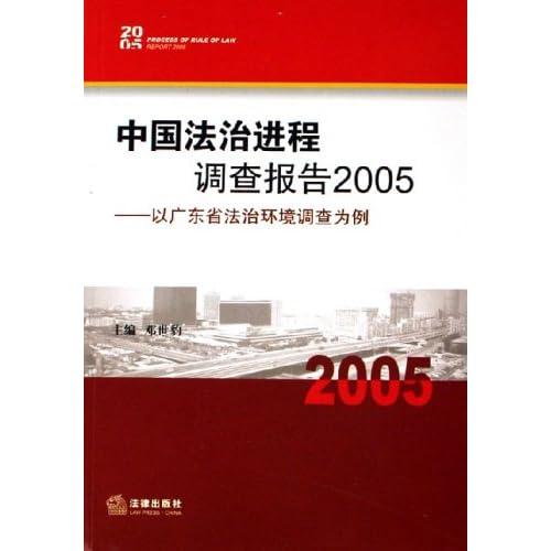 中国法治进程调查报告2005--以广东省法治环境调查为例