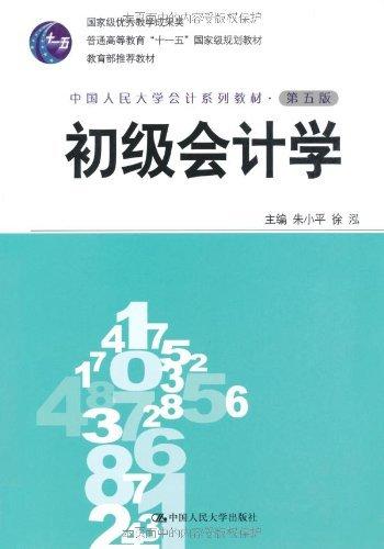 """初级会计学(第五版·中国人民大学会计系列教材;国家级优秀教学成果奖;""""十一五""""国家级规划教材;教育部推荐教材)-图片"""