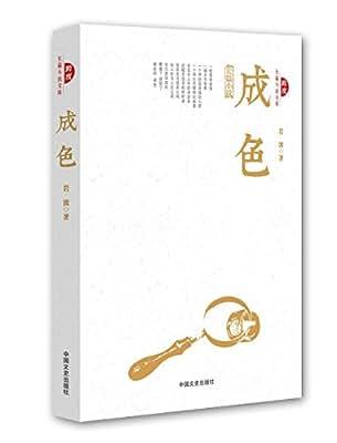 成色/跨度长篇小说文库.pdf