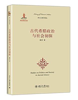 古代希腊政治与社会初探.pdf