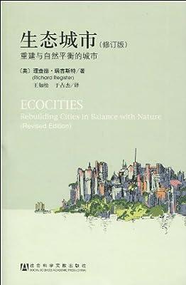 生态城市:重建与自然平衡的城市.pdf