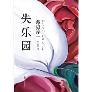 预售 正版书籍 失乐园(精装本) 渡边淳一