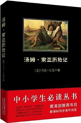 中小学生必读丛书:汤姆·索亚历险记.pdf