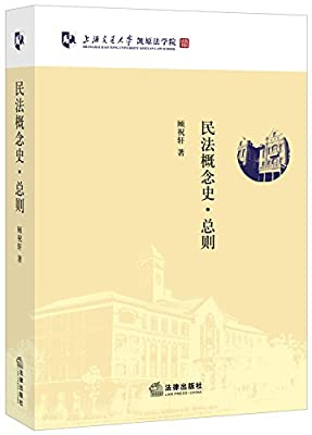 民法概念史.pdf