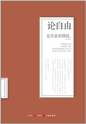 克里希那穆提系列文集:论自由.pdf