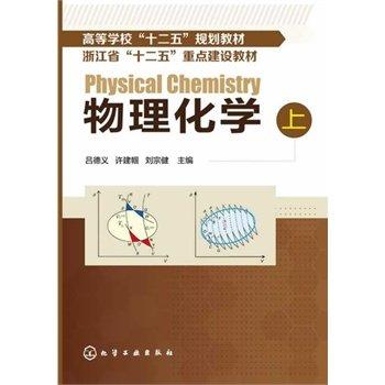 物理化学-上.pdf