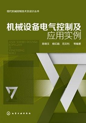 机械设备电气控制及应用实例.pdf