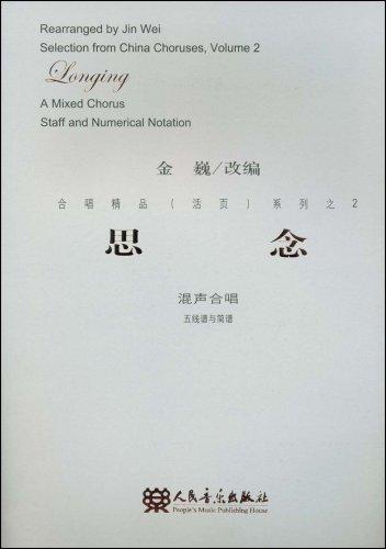 毛阿敏相思歌谱-思念 混声合唱 五线谱与简谱