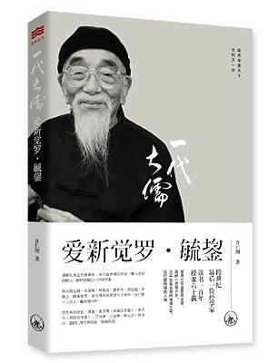 一代大儒爱新觉罗·毓鋆.pdf