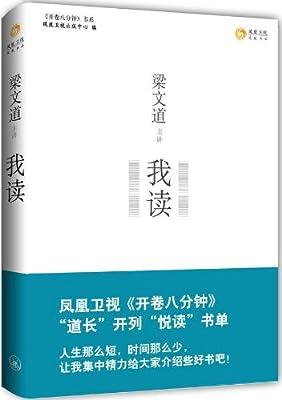梁文道:我读.pdf