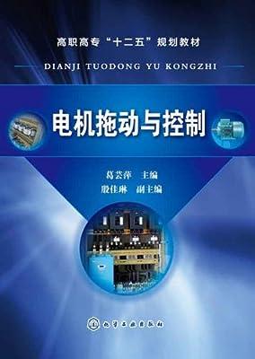 电机拖动与控制.pdf
