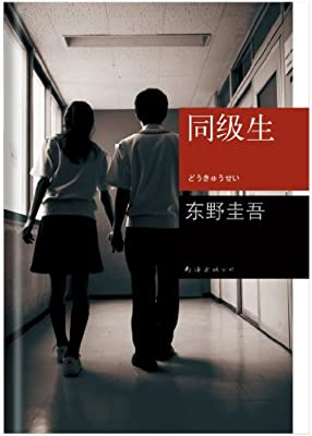 同级生:东野圭吾作品25.pdf