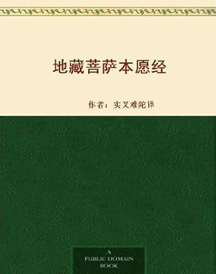 地藏菩萨本愿经.pdf