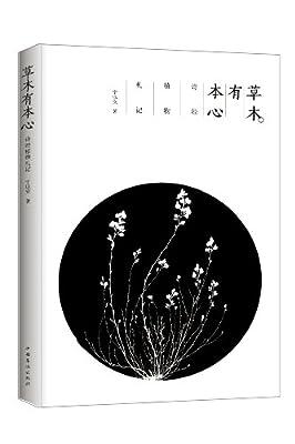 草木有本心:诗经植物札记.pdf