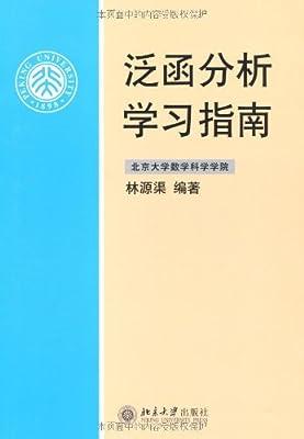 泛函分析学习指南.pdf