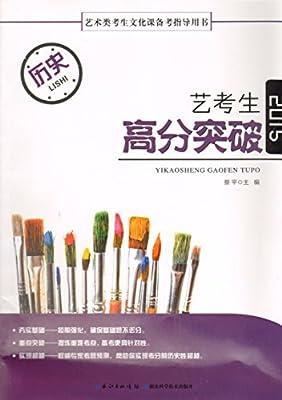 艺术类考生文化必考指导用书·艺考生高分突破:历史.pdf