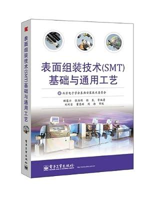 表面组装技术基础与通用工艺.pdf
