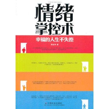 情绪掌控术-幸福的人生不失控.pdf