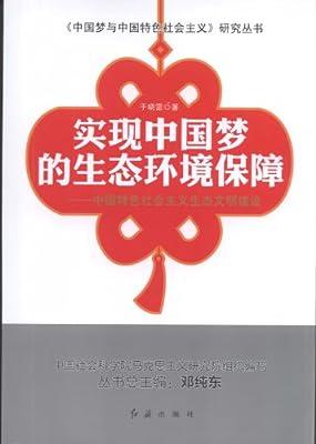 实现中国梦的生态环境保障:中国特色社会主义生态文明建设.pdf