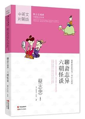 蔡志忠漫画中国传统文化经典:聊斋志异·六朝怪谈.pdf