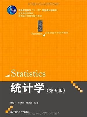 21世纪统计学系列教材:统计学.pdf