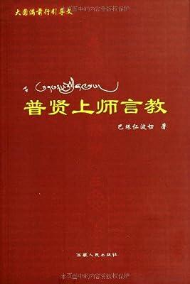 普贤上师言教.pdf