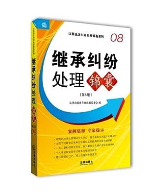 继承纠纷处理锦囊.pdf