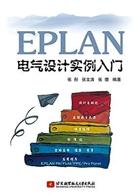 EPLAN电气设计实例入门.pdf