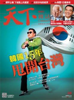 进口年订杂志:天下 Magazine 2014年全年订.pdf