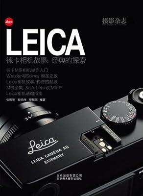 LEICA徕卡相机故事:经典的探索.pdf
