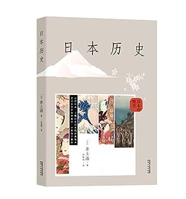 日本历史.pdf