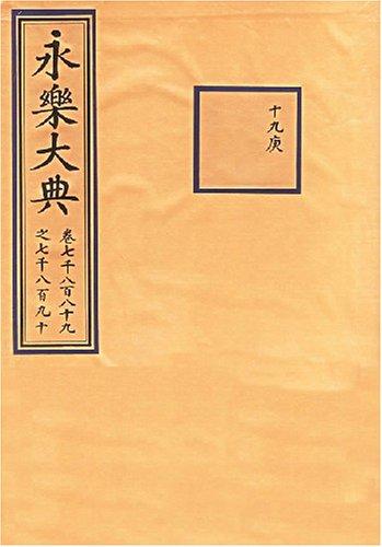 永乐大典图片/大图(56009434号)图片