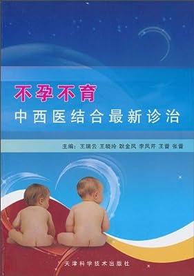 不孕不育中西医结合最新诊治.pdf