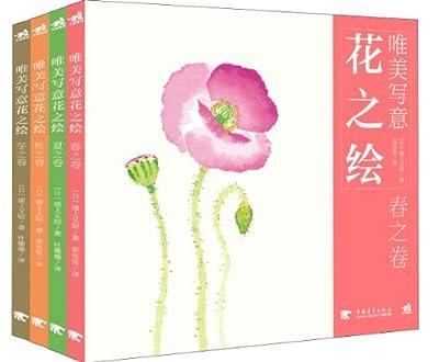 唯美写意花之绘:春·夏·秋·冬.pdf