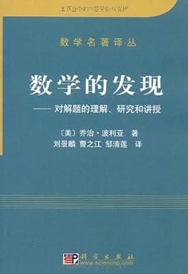 数学的发现:对解题的理解研究和讲授.pdf