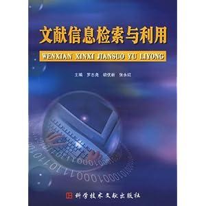 文献信息检索与利用/罗志尧-图书-卓越亚马逊