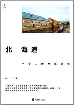 北海道,一个人的幸福旅程.pdf