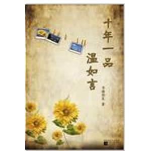 """十年一品_2015年高考作文:材料作文""""新藤与老藤""""写作指导"""