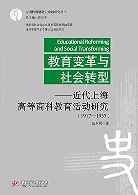 教育变革与社会转型:近代上海高等商科教育活动研究.pdf