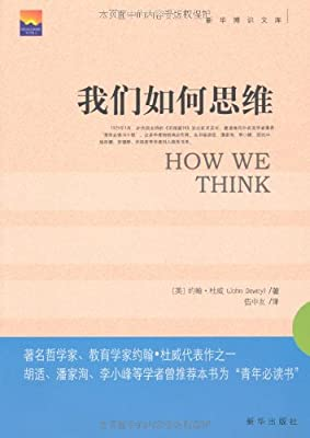 我们如何思维.pdf