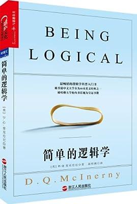 简单的逻辑学.pdf