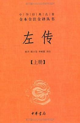中华经典名著全本全注全译丛书:左传.pdf