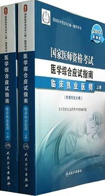 国家医师资格考试:医学综合笔试应试指南•临床执业医师.pdf