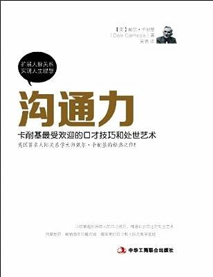 沟通力:卡耐基最受欢迎的口才技巧和处世艺术.pdf