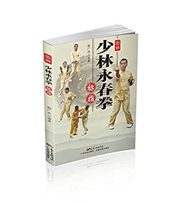 图解少林永春拳—标指.pdf