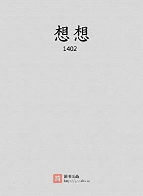 想想·1402.pdf