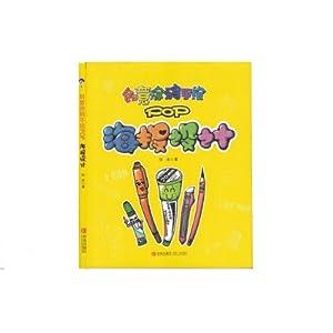 校园手绘pop·海报设计(基础篇)/徐冰-图书-亚马逊中国