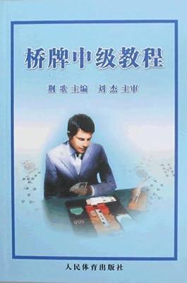 桥牌中级教程.pdf